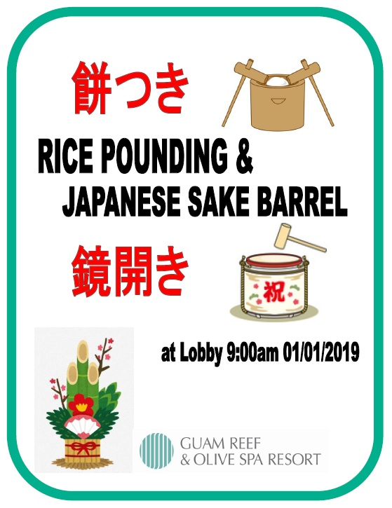 【New Year's Day Free Event】Rice Pounding & Japanese Sake Barrel