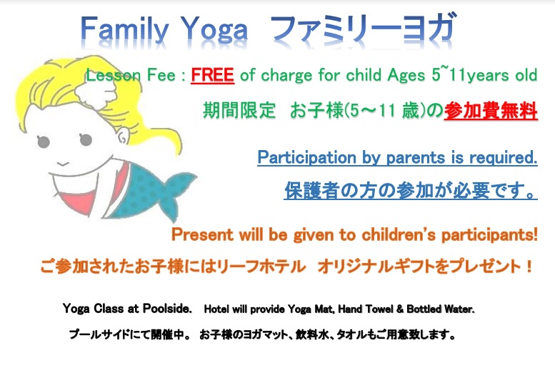 【Family Morning Yoga】Limited Time Only! Free Yoga class for Kids★
