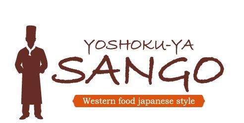 日本の洋食レストラン 洋食屋さんご