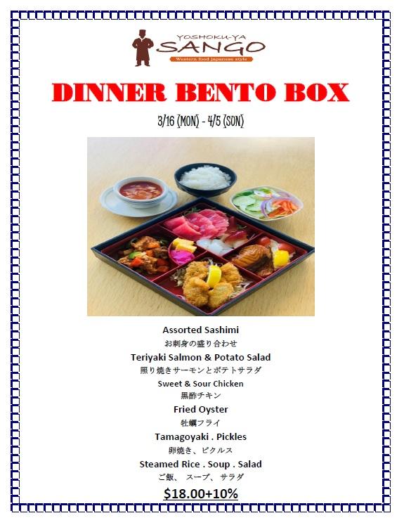 弁当BOX ディナースペシャル